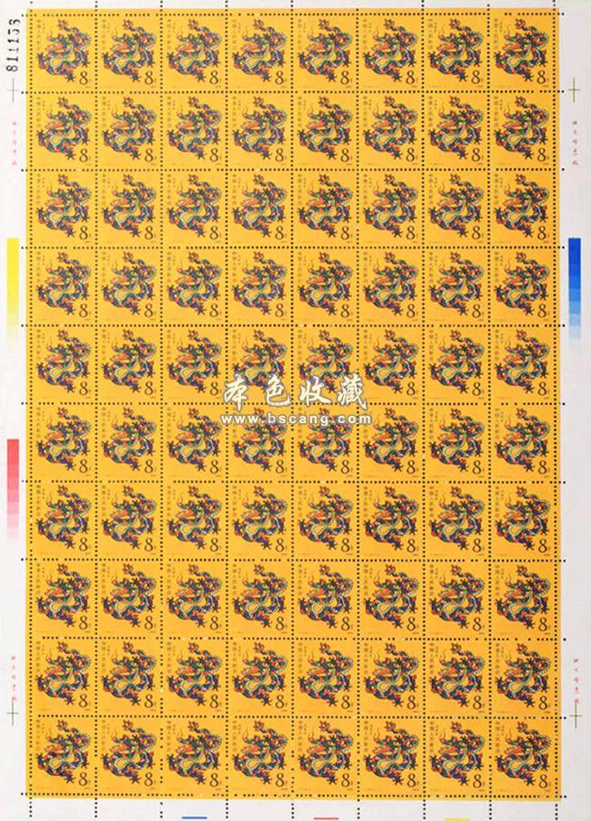 T124 1988年 第一轮生肖邮票(龙)整版