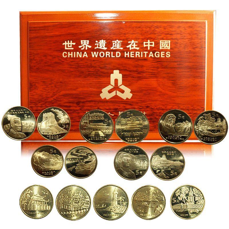 世界文化遗产纪念币 15枚 套装