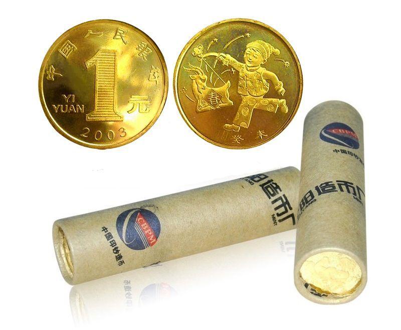 2003 羊年 贺岁生肖纪念币 整卷