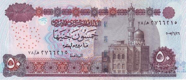 埃及 50镑 2007