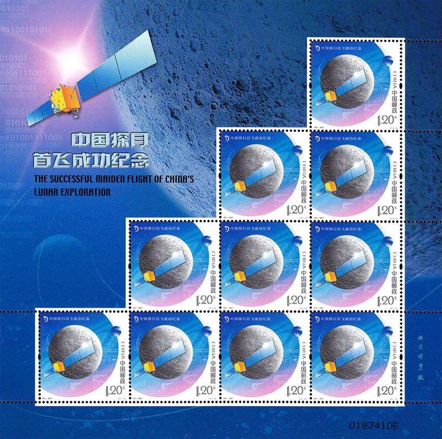 2007-特6 中国探月首飞成功纪念 小版