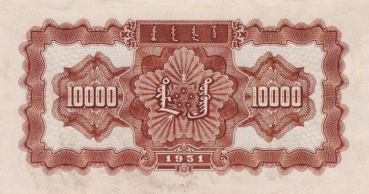 第一套人民币 10000元 牧马图