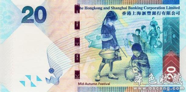 吉庆佳节纪念钞 20元 中秋钞 十连号