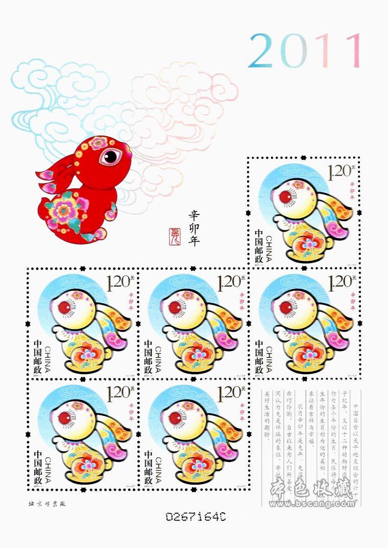 2011-1 第三轮生肖邮票 兔 小版