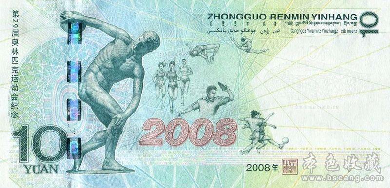 2008北京奥运纪念钞 10元 奥运钞 绿钞
