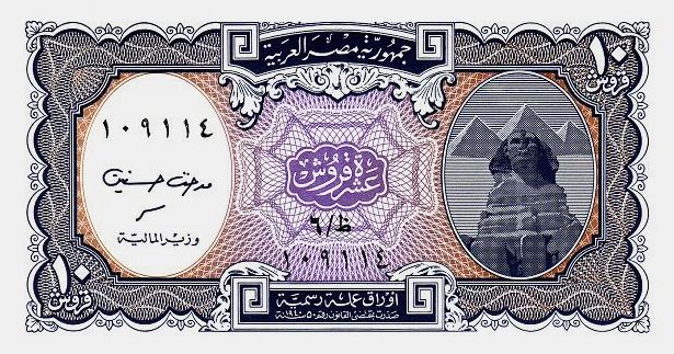 埃及 10皮阿斯特 1971