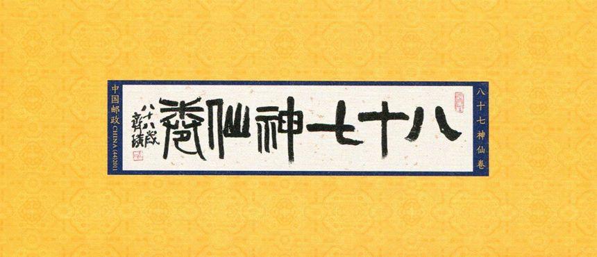 SB44 八十七神仙卷(局部) 小本票