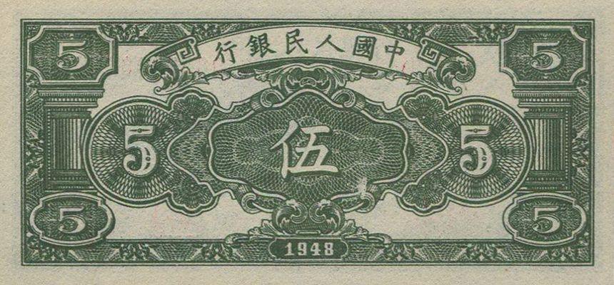 第一套人民币 5元 绵羊