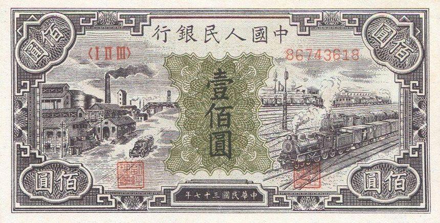 第一套人民币 100元 工厂火车