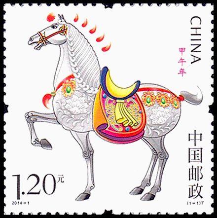 2014-1 第三轮生肖邮票 马大版