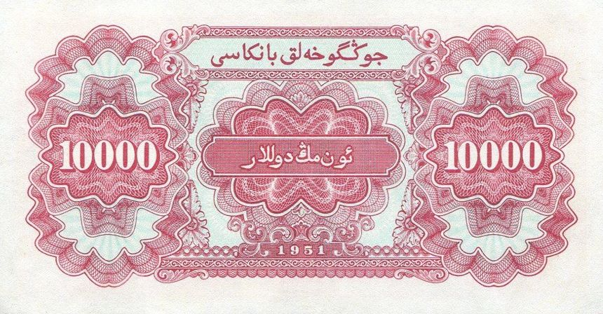 第一套人民币 10000元 骆驼队