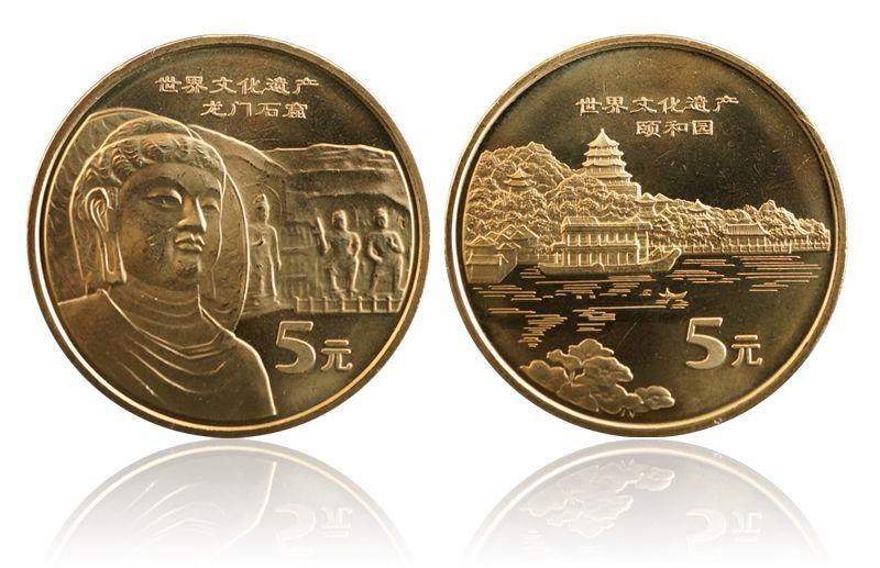 2006年 世界文化遗产 龙门石窟与颐和园 纪念币