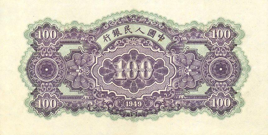 第一套人民币 100元 北海桥 黄色宽距