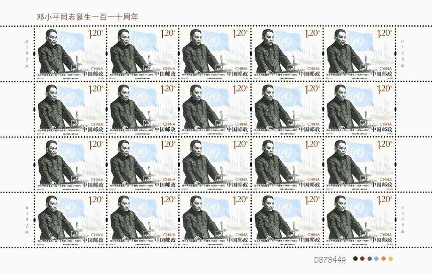 2014-17 邓小平同志诞生一百一十周年 大版
