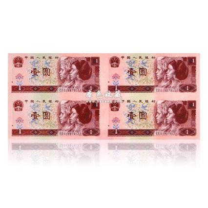 第四套人民币 1元 四连体