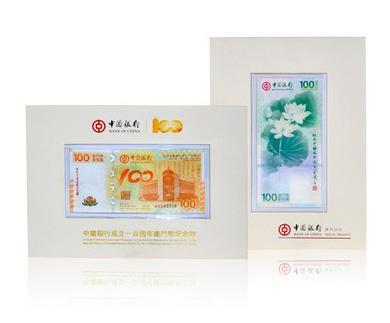 中国银行成立100周年 澳门荷花钞