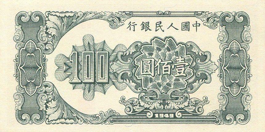第一套人民币 100元 大帆船