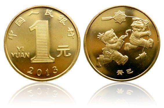 2013 蛇年 贺岁生肖纪念币