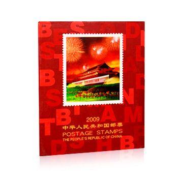 2009年邮票年册(北方册)