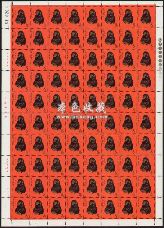 T46 1980年 第一轮生肖邮票(猴)整版