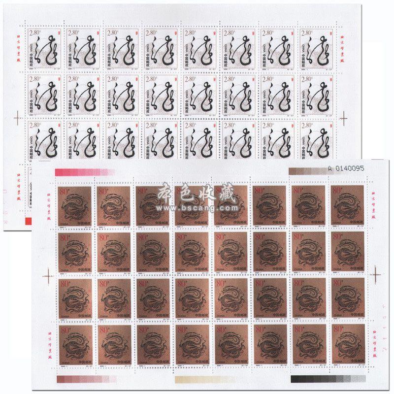 2000-1 第二轮生肖邮票 龙大版