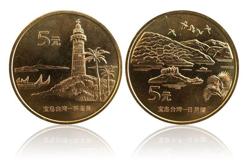 2004年 宝岛台湾 第二组 鹅銮鼻与日月潭 纪念币