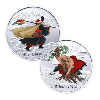 2009 水浒传彩色金银纪念币(第一组) 银币套装