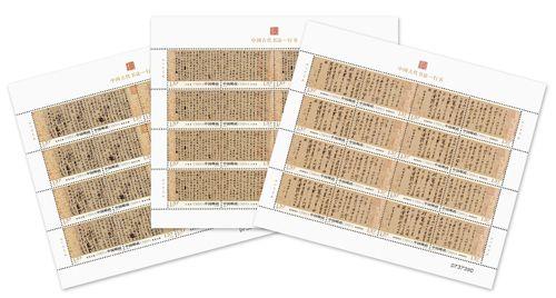 2010-11 中国古代书法--行书 大版