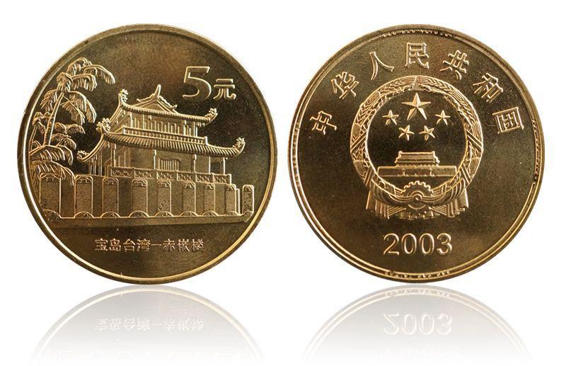 2003年 宝岛台湾 第一组 朝天宫与赤嵌楼 纪念币