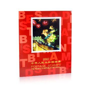 2007年邮票年册(北方册)