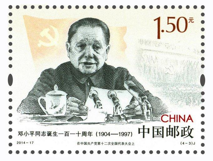 2014-17 邓小平同志诞生一百一十周年