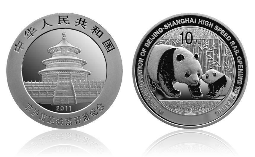 2011年 京沪高速铁路开通 熊猫加字 1盎司 银币