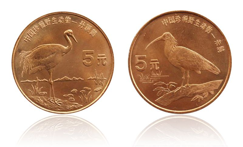 1997年 中国珍稀野生动物 朱鹮与丹顶鹤 纪念币