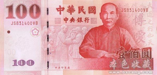 中华民国建国100周年纪念钞 三连体