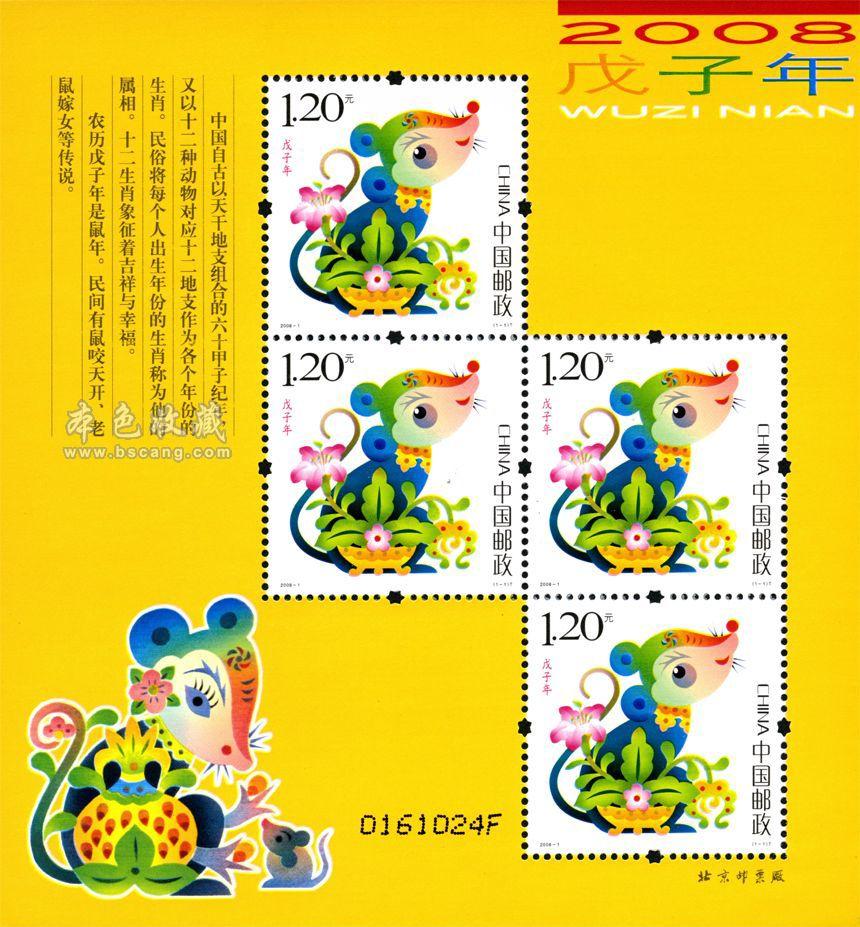 2008-1 第三轮生肖邮票 鼠 黄版