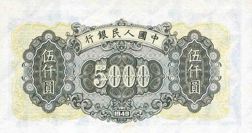 第一套人民币 5000元 耕地工厂