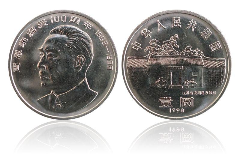 1998年 伟人系列 周恩来诞辰100周年 纪念币