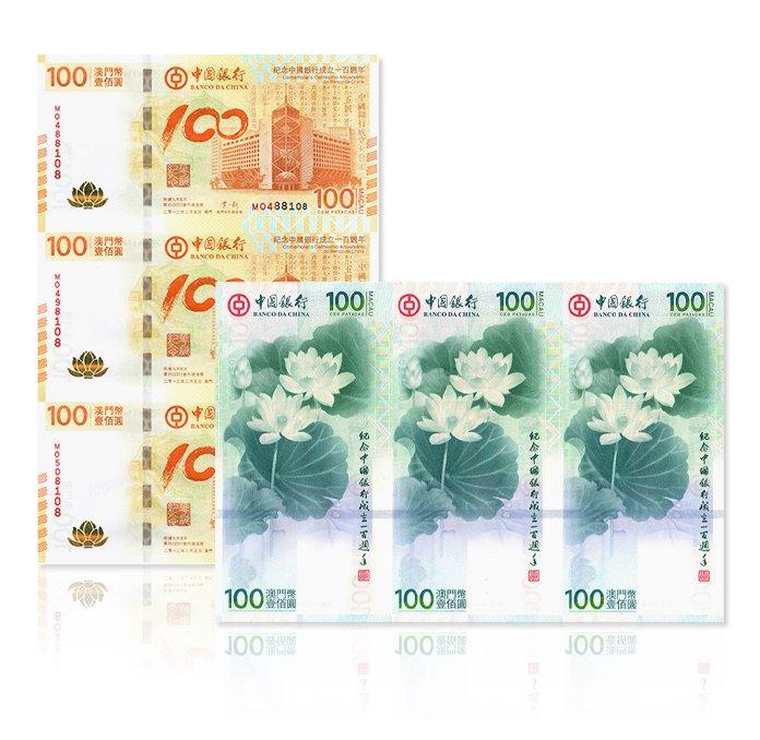 中国银行成立100周年 澳门荷花钞 三连体