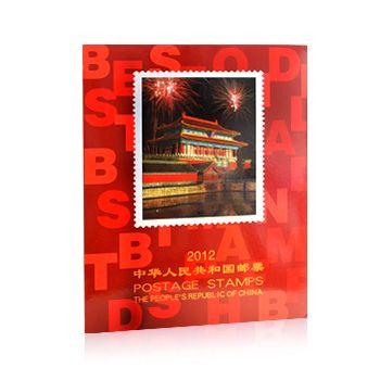 2012年邮票年册(北方册)