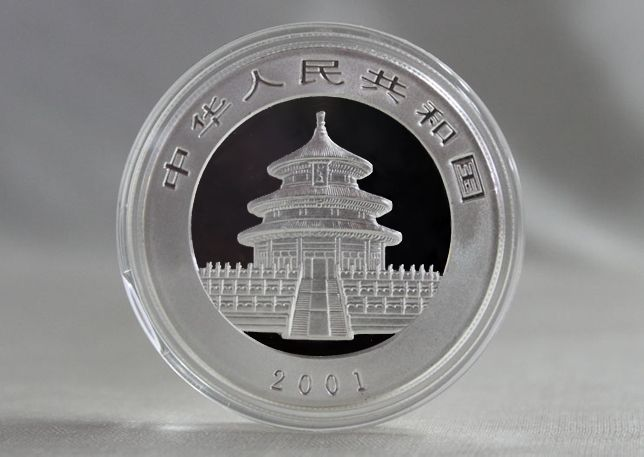 2001年熊猫金银币 1盎司 银币