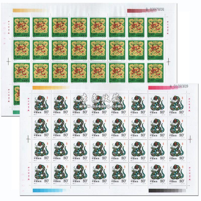 2001-1 第二轮生肖邮票 蛇大版