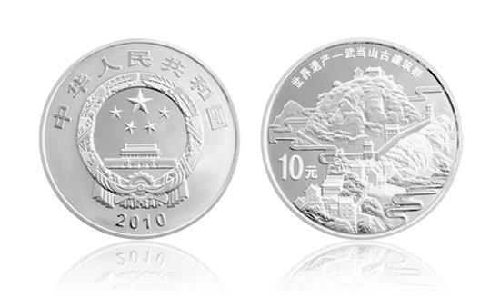 2010 世界遗产-武当山古建筑群 1盎司 银币