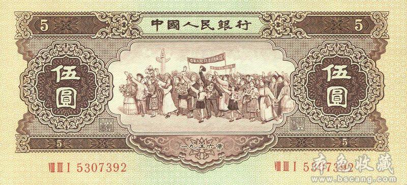 第二套人民币 5元 56版 五星水印 黄五元
