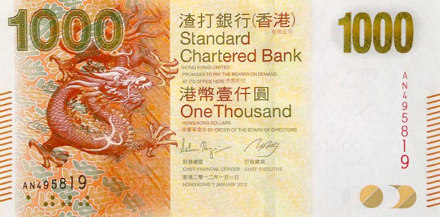 香港渣打银行 1000元 龙腾盛世钞(古币版)