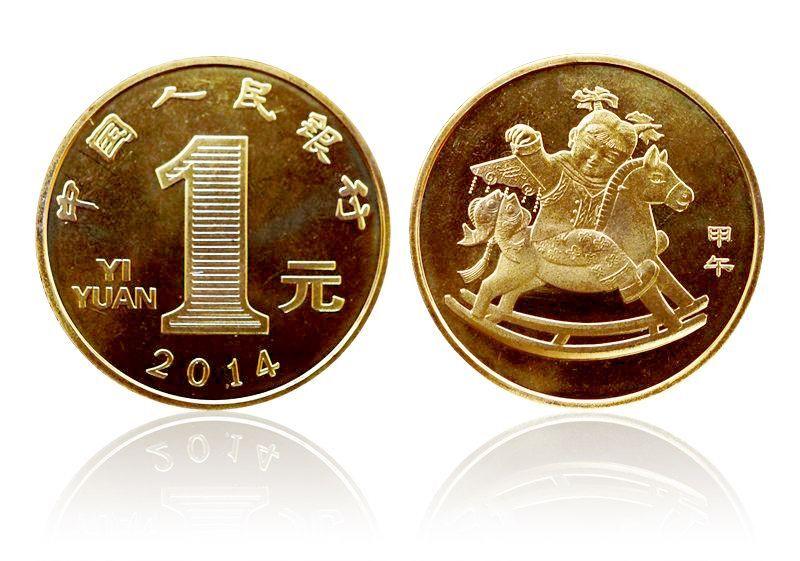 2014 马年 贺岁生肖纪念币