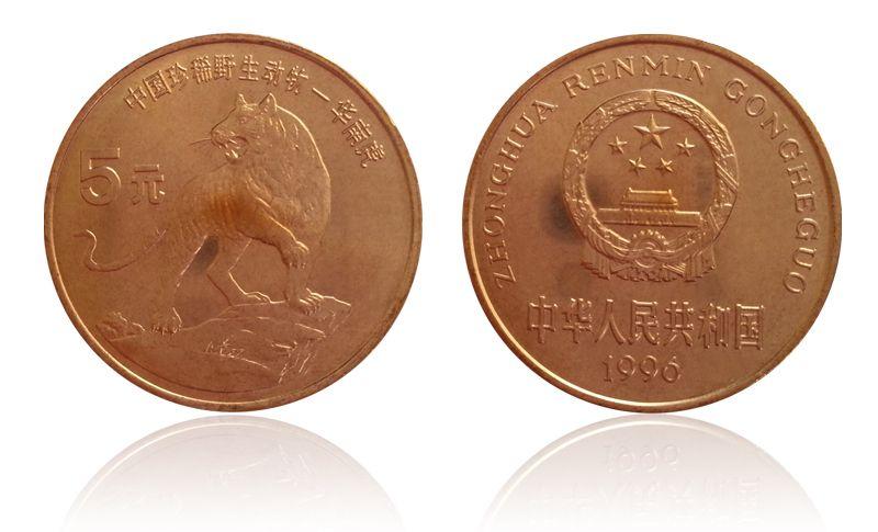 1996年 中国珍稀野生动物 华南虎与白鳍豚 纪念币