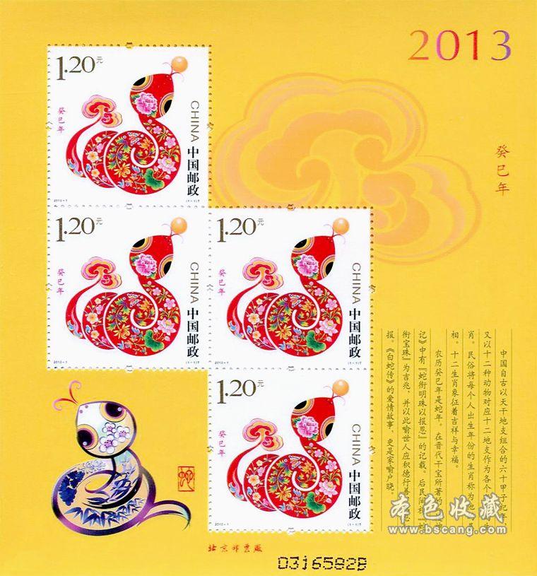 2013-1 第三轮生肖邮票 蛇 黄版