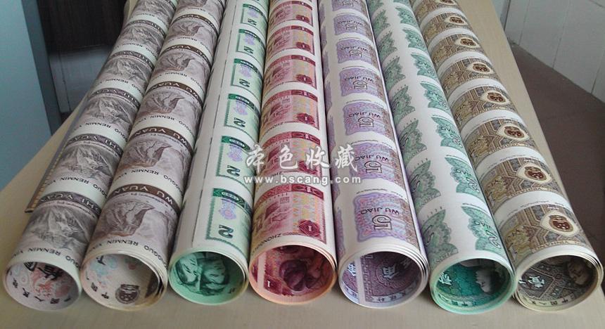 第四套人民币 整版钞