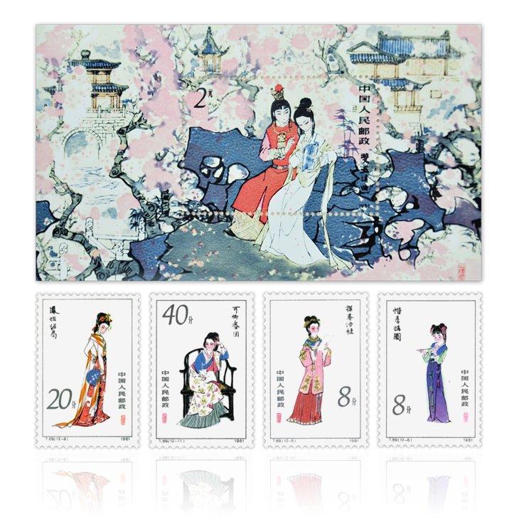 《红楼梦 西游记 三国演义 水浒传》四大名著邮票 珍藏册