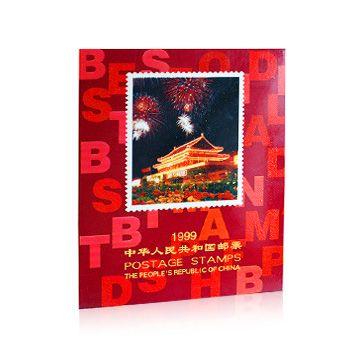 1999年邮票年册(北方册)